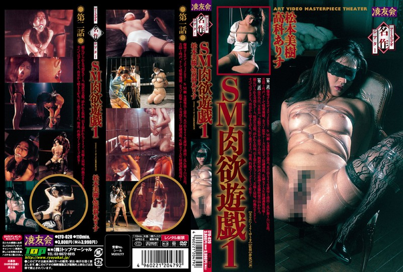[LYO-020]  SM Masterpiece Theater Play A Lust Art Video