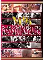 「M男滅刹遊戯 VOL.1」のパッケージ画像