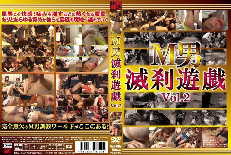 [CZS-002] M男滅刹遊戯 VOL.2 C-Format 日本成人片库-第1张