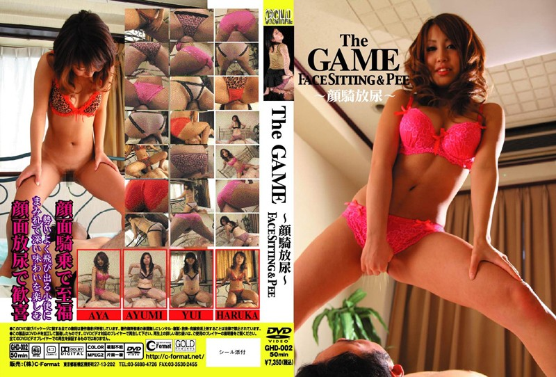 クンニ GHD-002 The GAME ~ ~ Pissing Face Sitting  Urination