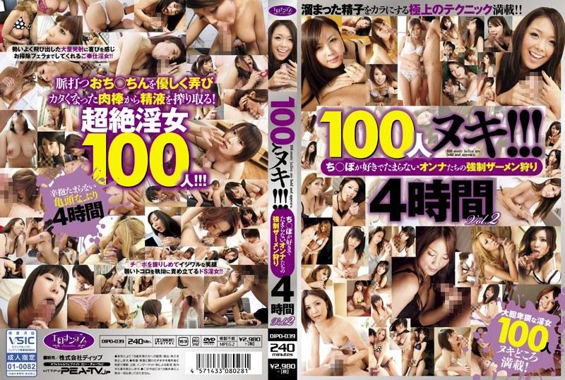[DIPO-039] 100人ヌキ!!! ち○ぽが好きでたまらないオンナたちの強制ザーメン狩り4時間Part.2 プリモ
