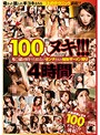 100人ヌキ!!! ち○ぽが好きでたまらないオンナたちの強制ザーメン狩り4時間Vol.7