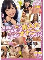 女子校生15人オマ○コ指入れぴちゃぴちゃ自画撮りオナニー vol.13