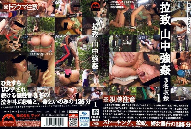 [KRI-009] 拉致 山中強姦 1