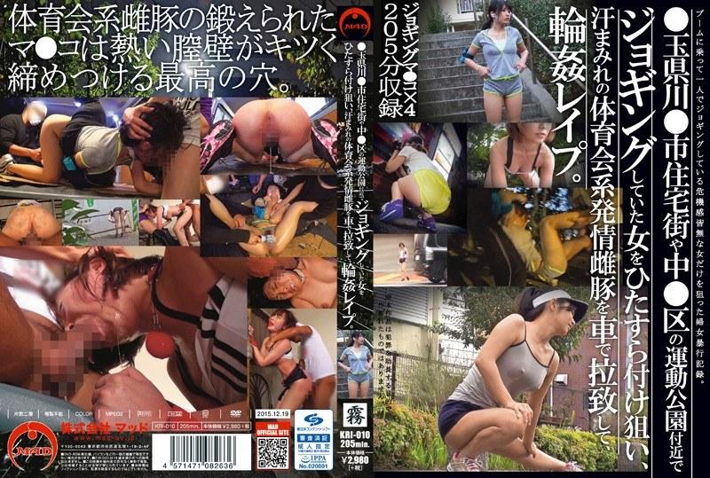 [KRI-010] ●玉県川●市住宅街や中●区の運動公園付近でジョギングしていた女をひたすら付け狙い、汗まみれの体育会系発情雌豚を車で拉致して、輪姦レイプ。 MAD 強姦