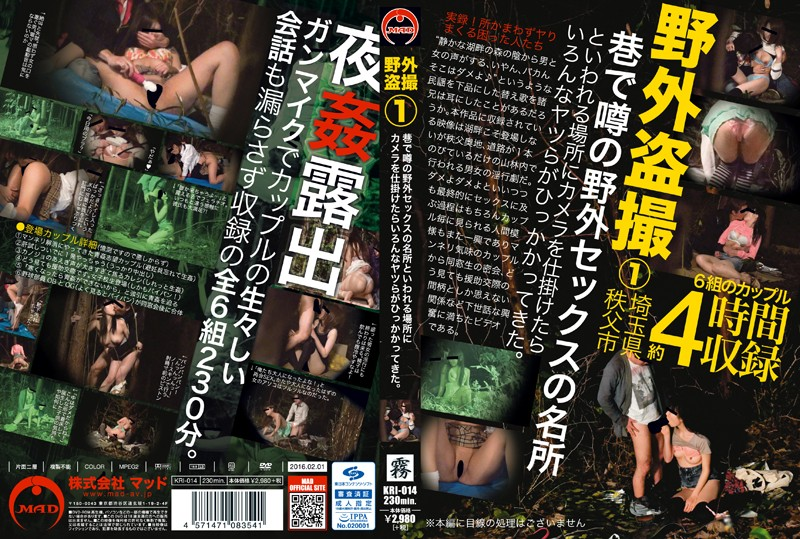 [KRI-014] 野外盗撮 埼玉県秩父市 巷で噂の野外セックスの名所といわれる場所にカメラを仕掛けたらいろんなヤツらがひっかかってきた。 1 KRI 素人