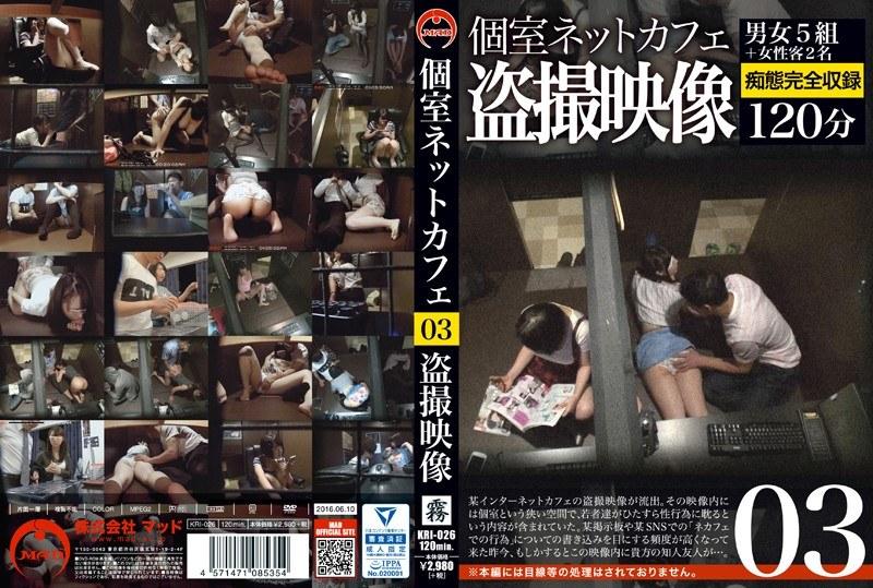 個室ネットカフェ盗撮映像 03 KRI-026