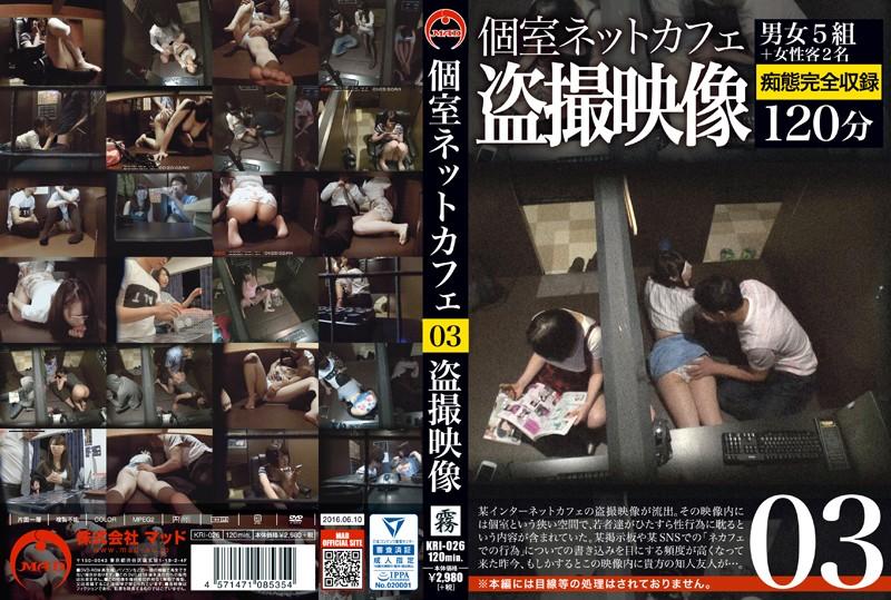 [KRI-026] 個室ネットカフェ盗撮映像 03 MAD