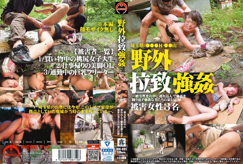 CENSORED KRI-031 野外拉致強姦, AV Censored