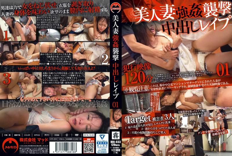 [KRI-033] 美人妻強姦襲撃 中出しレイプ 01