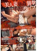 [KRI-033] Rape 01 Out Beautiful Wife Rape Attack In