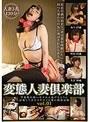 変態人妻倶楽部 vol.01