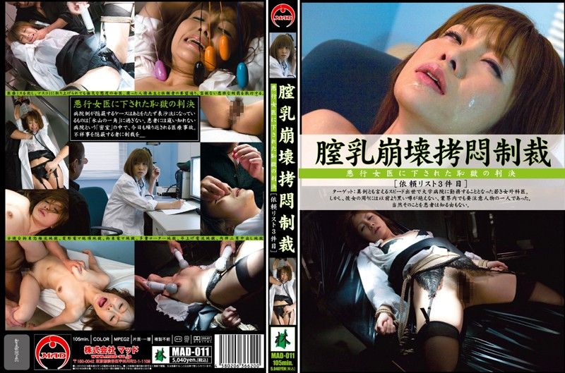 3P、4P MAD-011 膣乳崩壊拷悶制裁 依頼リスト3件目  拘束  女医