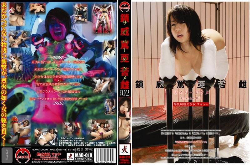 拘束 MAD-018 サイバーアクメ(鎖威罵亜苦雌) Kranke02  制服  巨乳