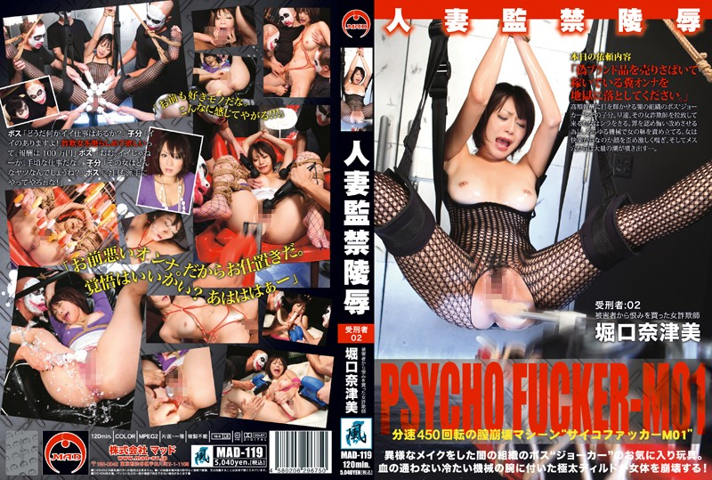 h 286mad119pl MAD 119 Natsumi Horiguchi   Wife Imprisonment Rape