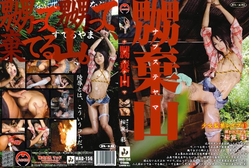 Aya Sakuraba 11 Captive Girl Nub 棄山