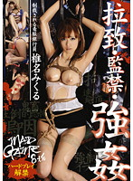 Watch MAD GAME 8TH - Mikuru Shiina