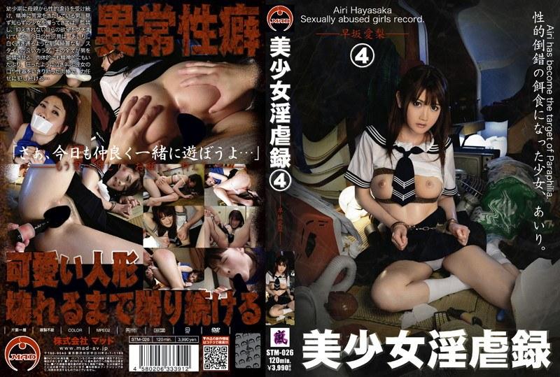 stm026 Airi Hayasaka in Girls Record 4