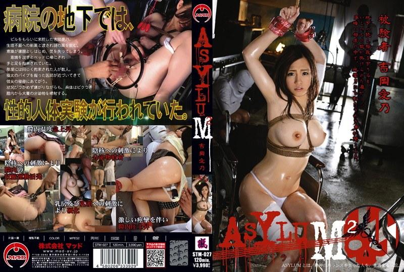 stm027 Aino Yoshioka in ASYLUM 2