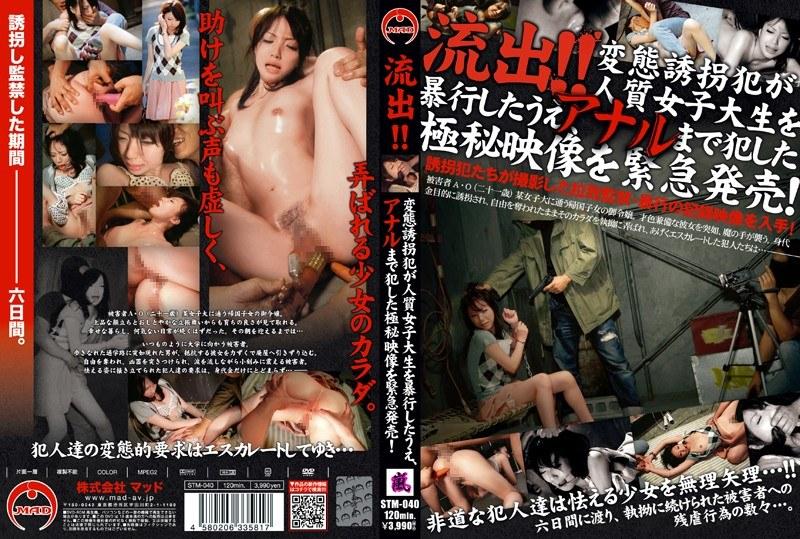 [HQ] [STM-040] 流出!!変態誘拐犯が人質女子大生を暴行したうえ、アナルまで犯した極秘映像を緊急発売!