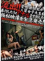流出!!変態誘拐犯が人質女子大生を暴行したうえ、アナルまで犯した極秘映像を緊急発売!