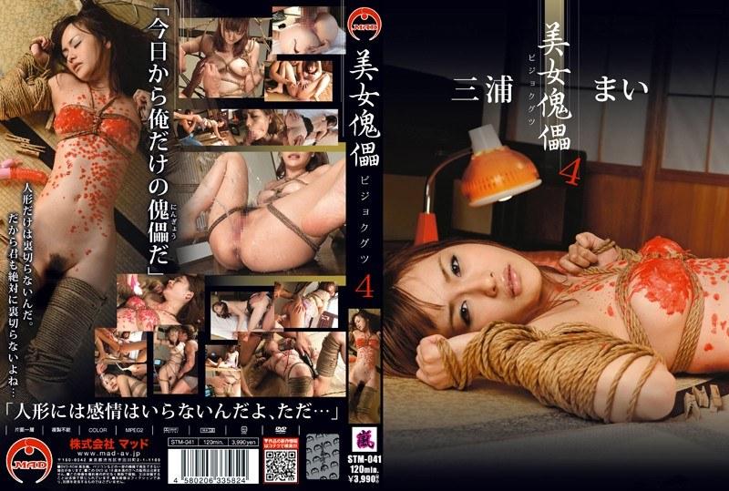 AV CENSORED [STM-041] 美女傀儡 4 , AV Censored