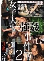 STM-050 College Student, Rape Murder 2