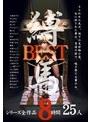 ���� BEST �����������25��8����