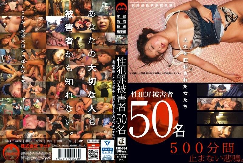 実録強姦映像総集編 性犯罪被害者50名