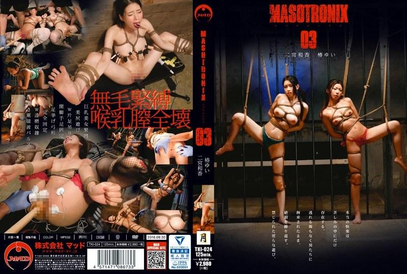 [TKI-024] MASOTRONIX 03 TKI 椿ゆい