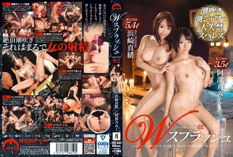TKI-031 W Splash 02