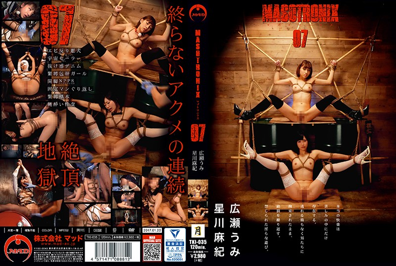 [TKI-035] MASOTRONIX 07 星川麻紀 MAD