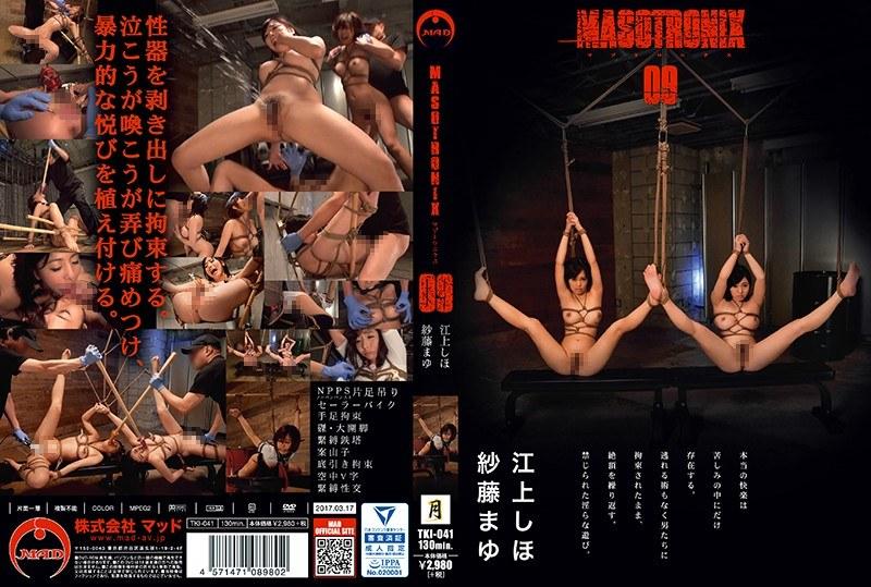 [TKI-041] MASOTRONIX 09 TKI 紗藤まゆ
