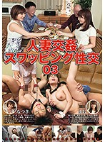 TKI-051 Housewife Gangbang Swapping Sexual Intercourse 03