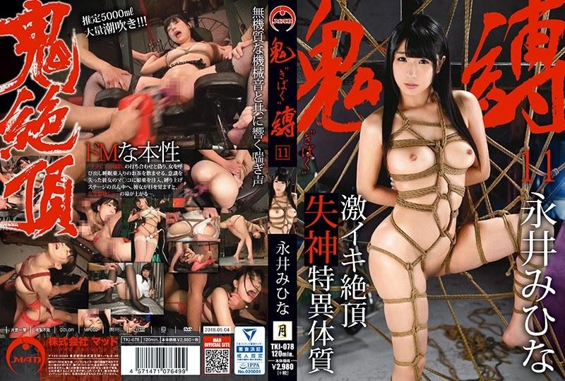 TKI-078 Cum Shinken God Singular Structure Miina Nagai