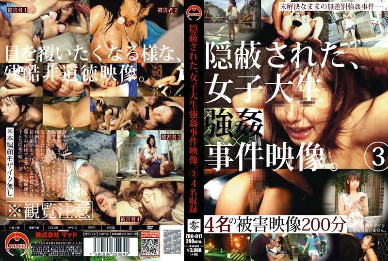AV CENSORED [ZRO-017] 隠蔽された、女子大生強姦事件映像。 3 , AV Censored