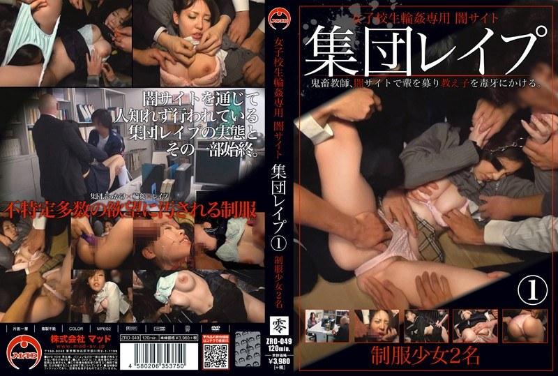 [ZRO-049] 女子校生輪姦専用 闇サイト 集団レイプ 1 ZRO
