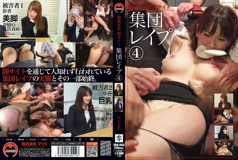 [ZRO-063] 輪姦専用 闇サイト 集団レイプ 4 おもちゃ 輪姦 MAD