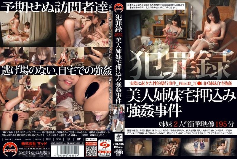 [ZRO-105] 犯罪録 美人姉妹宅押込み強姦事件 File.02 ZRO