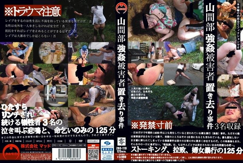 [ZRO-119] 山間部 強姦被害者 置き去り事件 強姦 パンスト ZRO