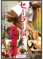 「セーラー服と器官棒 おじ様たちに愛された女子校生」のパッケージ画像