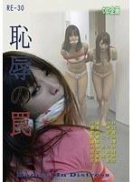 恥辱の罠(DID企画)【re30】