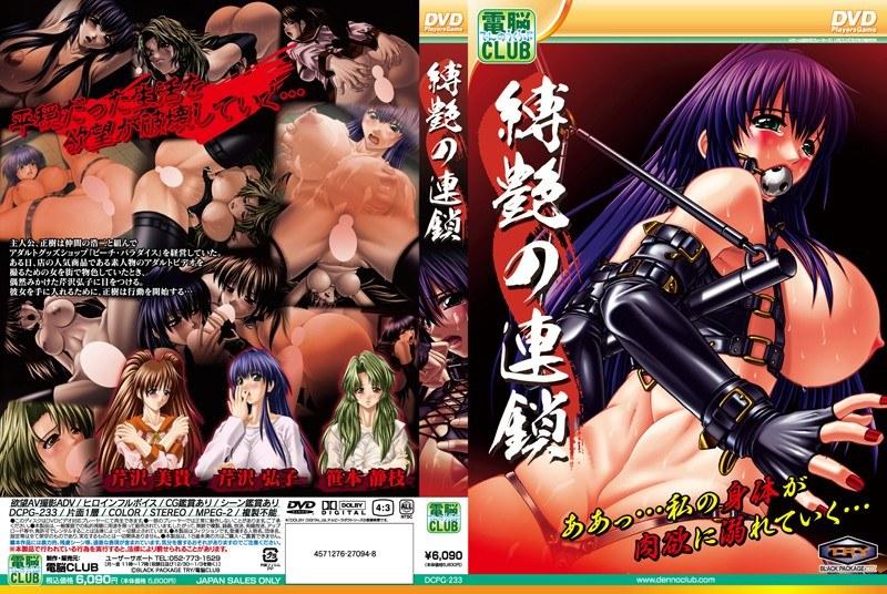 縛艶の連鎖 (DVDPG)