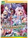 守護聖女プリズムセイバー(DVDPG)
