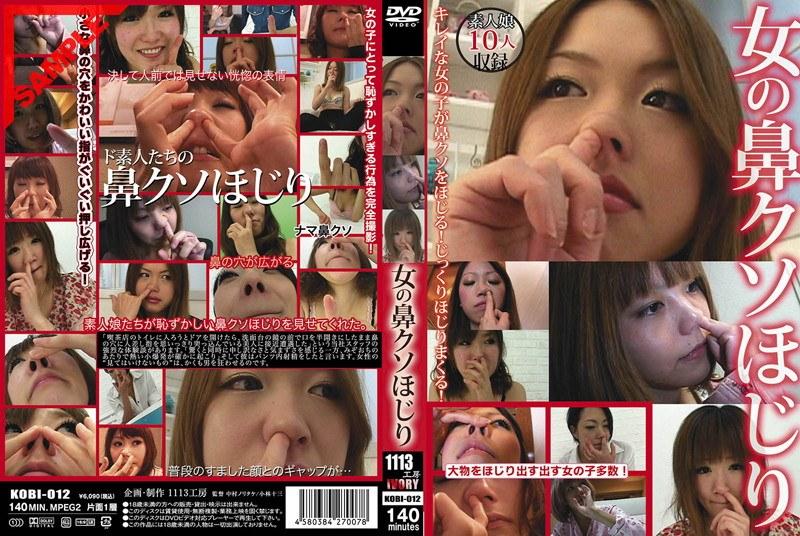 [KOBI-012] 女の鼻クソほじり 1113工房