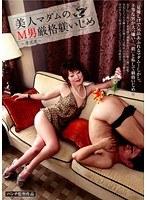 「美人マダムのM男厳格躾いじめ。 〜芹沢恋〜」のパッケージ画像