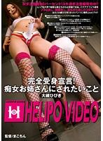 「完全受身宣言!痴女お姉さんにされたいこと 大槻ひびき」のパッケージ画像