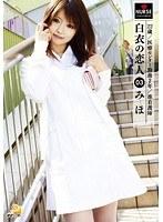 「白衣の恋人 03 美穂」のパッケージ画像