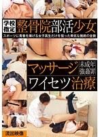 学校指定整骨院 部活少女マッサージワイセツ治療