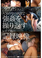 h 308aoz131ps 人気のない浜辺で強姦を繰り返すレイプ魔の記録映像